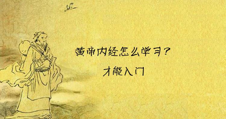 怎么学习黄帝内经.jpg